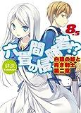 六畳間の侵略者!?8.5 白銀の姫と青き騎士 第二章 (HJ文庫)
