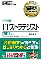 情報処理教科書 ITストラテジスト 2012年版