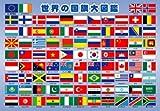 63ピース 世界の国旗大図鑑 27-107