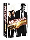 トランスポーター ザ・シリーズ DVD-BOX