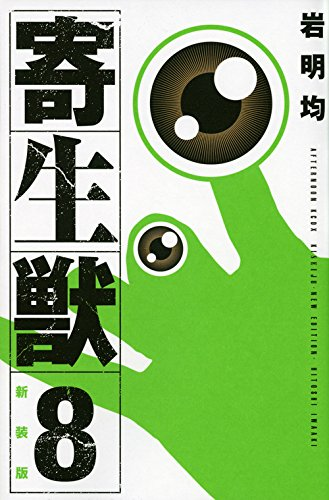 新装版 寄生獣(8) (KCデラックス アフタヌーン)