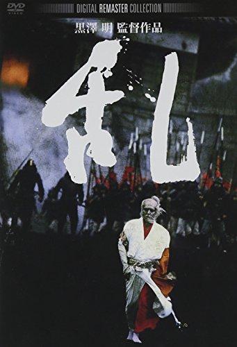 乱 デジタル・リマスター版 [DVD]