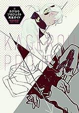 「カゲロウプロジェクト」完全ガイド本が11月4日発売