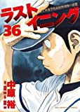 ラストイニング 36 (ビッグコミックス)