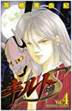 キルトS 4 (4) (プリンセスコミックス)