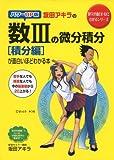 パワーUP版 坂田アキラの 数IIIの微分積分(積分編)が面白いほどわかる本 (数学が面白いほどわかるシリーズ)
