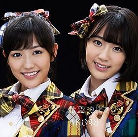 希望的リフレイン (劇場盤) [CD] AKB48