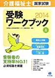 介護福祉士国家試験受験ワークブック2014 上
