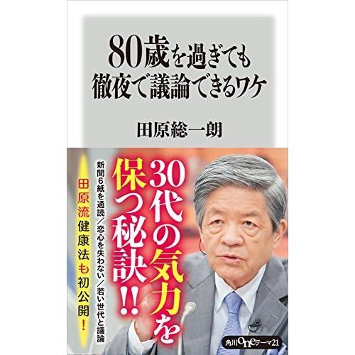 80歳を過ぎても徹夜で議論できるワケ (角川oneテーマ21)