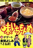 新・味いちもんめ(16) (ビッグコミックス)
