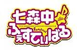 TVアニメ「ゆるゆり」ライブイベント3 七森中♪ふぇすてぃばる [Blu-ray]