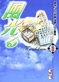 風光る(1) (講談社漫画文庫)