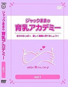 育乳アカデミーvol.1 [DVD]