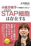 小保方晴子さん守護霊インタビュー それでも「STAP細胞」は存在する