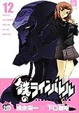 鉄のラインバレル 12 (12) (チャンピオンREDコミックス)