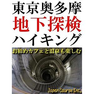 東京奥多摩地下探検ハイキング [Kindle版]