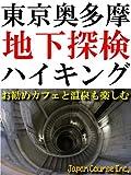 東京奥多摩地下探検ハイキング (大多摩ウォーキングトレイルでお勧めカフェと温泉も楽しむ)