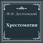 Hrestomatija. Dostoevskij F.M. [Reader] | Fedor Dostoevskij