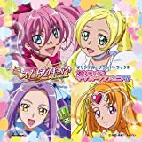 スイートプリキュア♪ オリジナル・サウンドトラック2 プリキュア・サウンドシンフォニア!!