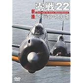 零戦22 新撮ハイビジョン・マスター版 [DVD]