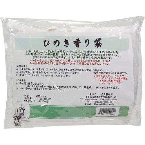 吉野ひのき香り袋 3個入