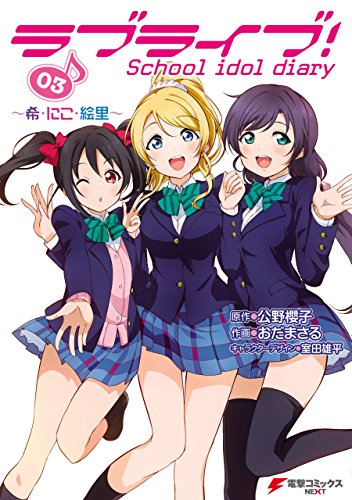 ラブライブ! School idol diary 03 ~希・にこ・絵里~<ラブライブ! School idol diary> (電撃コミックスNEXT)
