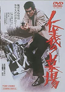 <東映オールスターキャンペーン>仁義の墓場 [DVD]