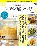 やせる! レモン塩レシピ (TJMOOK)