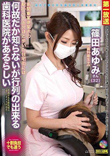 南関東某県某市の駅から十五分ほど歩いた住宅街には何故だか知らないが行列の出来る歯科医院があるらしい [DVD]