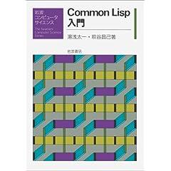 Common Lisp ��� (��g�R���s���[�^�T�C�G���X)