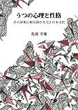 うつの心理と性格 その深奥に眠る静かな力と日本文化