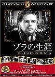 ゾラの生涯 [DVD] FRT-187