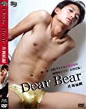 Dear Bear [DVD]