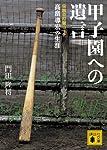 甲子園への遺言 伝説の打撃コーチ 高畠導宏の生涯 (講談社文庫)