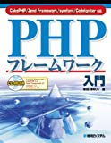 PHPフレームワーク入門―CakePHP/Zend Framework/symfony/CodeIgniter対応