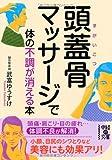 頭蓋骨マッサージで体の不調が消える本 (中経の文庫)