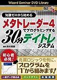 DVD 知識ゼロから始めるメタトレーダー4でプログラミングする30分デイトレシステム ()