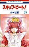 スキップ・ビート! 25 (花とゆめコミックス)