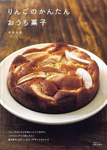 りんごのかんたんおうち菓子 (生活シリーズ)