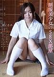 制服美少女のSEX部屋 椿くるみ オーロラプロジェクト・アネックス [DVD][アダルト]