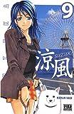 echange, troc Kouji Seo - Suzuka, Tome 9 :