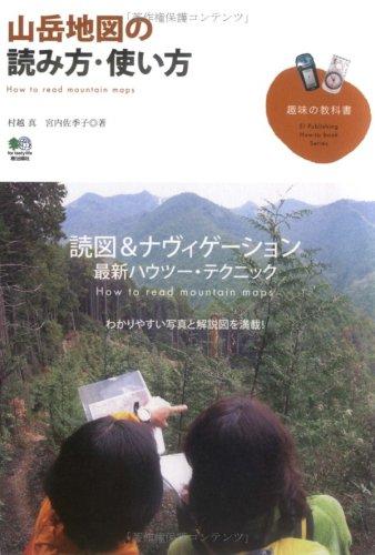 山岳地図の読み方・使い方 (趣味の教科書)
