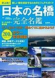 日本の名橋 完全名鑑