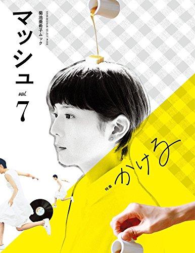 菊池亜希子ムック マッシュ vol.7