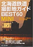 北海道鉄道撮影地ガイドBEST60 MINI (MG BOOKS)