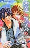 空色アゲハ(2) (フラワーコミックス)