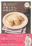 シラサカアサコ+お麩研究部のお麩ごはん。お麩おやつ。 (旬の料理はこの人から。)