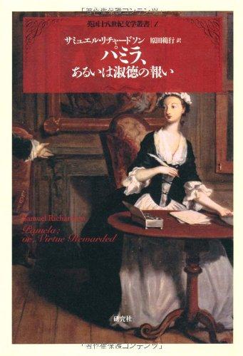[第1巻 メロドラマ] パミラ、あるいは淑徳の報い (英国十八世紀文学叢書)