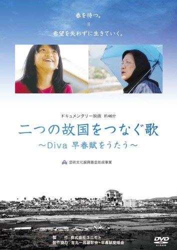 二つの故国をつなぐ歌 ~Diva早春賦をうたう~ [DVD]