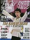 フィギュアスケート・マガジン グランプリスペシャル 2015ー2016 (B.B.MOOK)